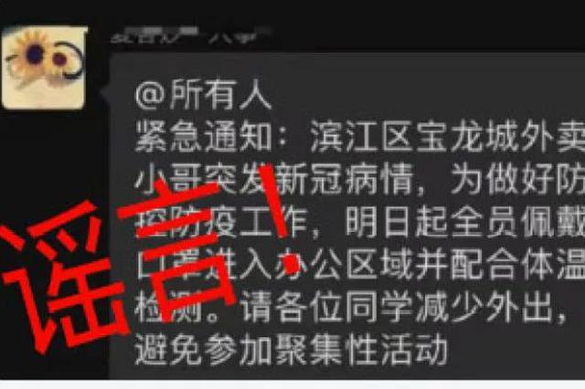 杭州滨江区宝龙城外卖小哥突发新冠肺炎病情系谣言
