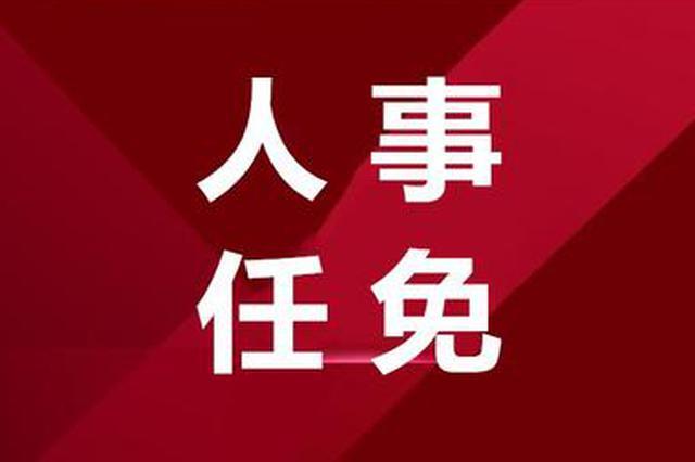 杭州市萧山区人民代表大会常务委员会任免名单公布