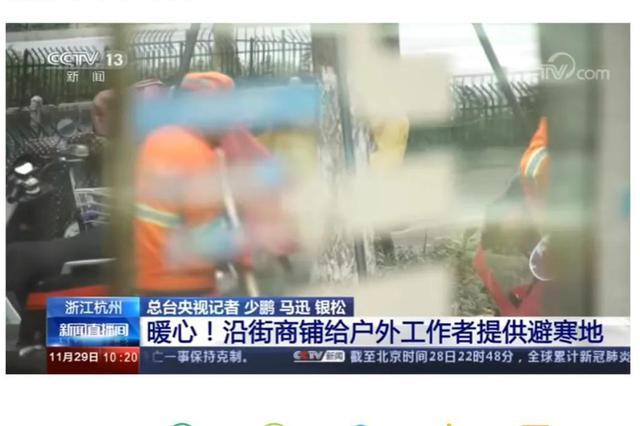 央视点赞杭州 天城路不少便利店快餐店多了一张提示