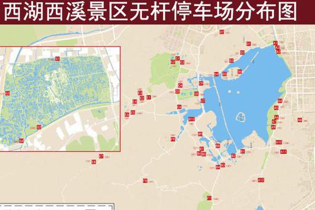 最新变动 杭州西湖西溪景区61个国有停车场全面撤杆