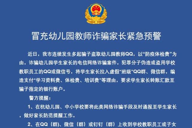 杭州市连续发生多起冒充幼儿园教师诈骗家长案件