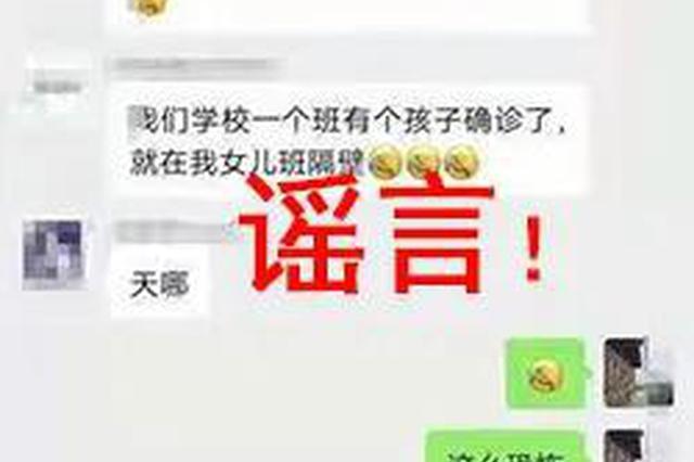 网传杭州有小学生感染新冠肺炎 消息系谣言