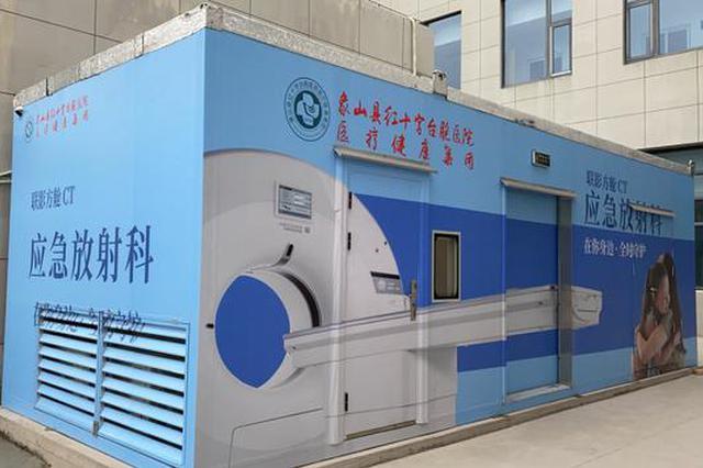 象山首个方舱CT落户台胞医院 专门供发热病人使用
