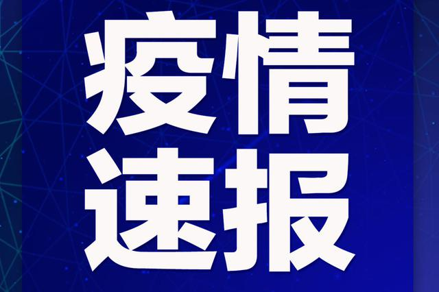 浙江昨日无新增确诊病例 累计报告确诊病例1308例