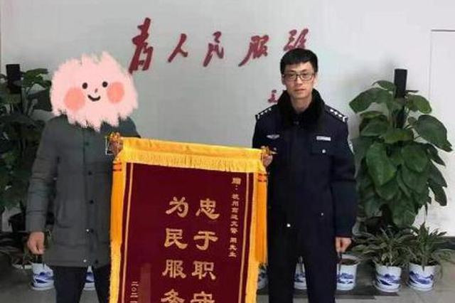 浙高速交警巡逻中捡到包裹送回 司机:要不挨批还罚款