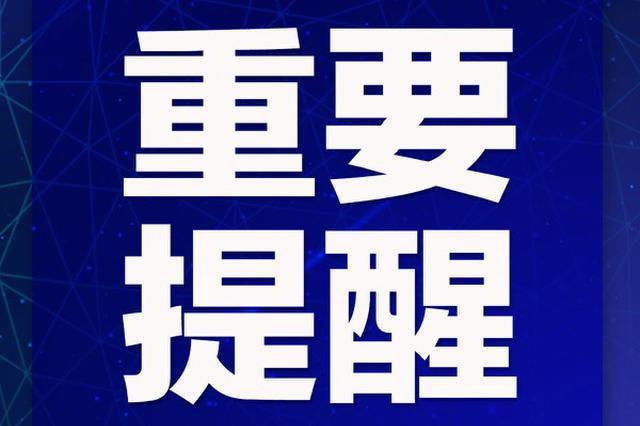 口罩不能摘 杭州疾控观察5千多人:这些提醒很重要
