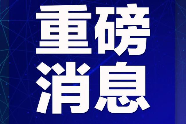 衢通报遂昌初筛阳性进口冷冻带鱼情况 样本均为阴性