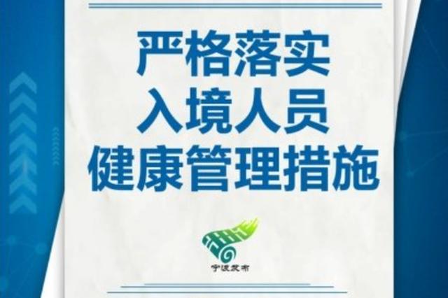宁波教育局发布寒假开学重要通知 做好校园疫情防控