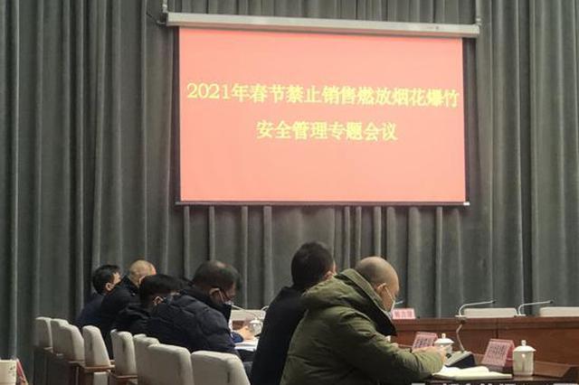 举报最高万元奖励 杭2021春节禁止销售燃放烟花爆竹