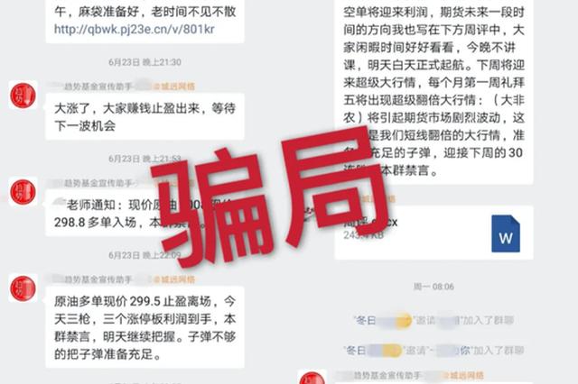 网上交友需谨慎 杭公安发布预警:这种炒股群不能相信