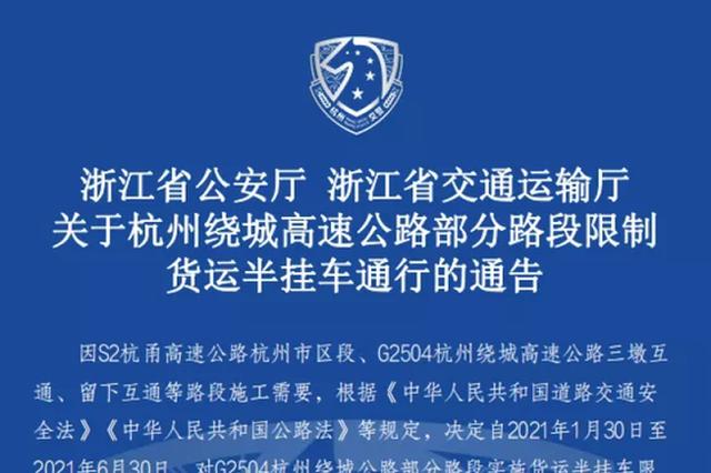提醒 杭州绕城高速公路部分道路将限制货运半挂车通行