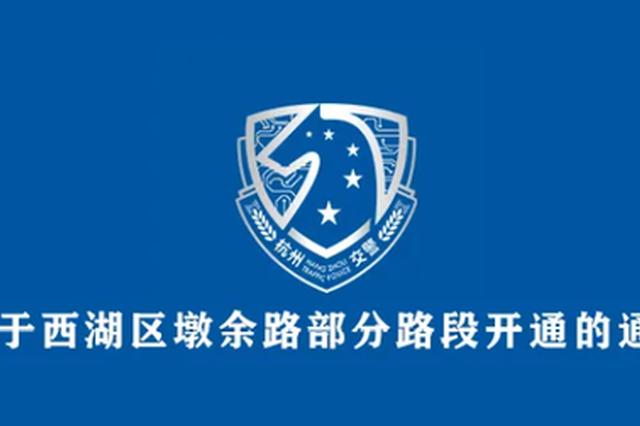 杭州西湖区墩余路(庄墩路至良祥路段)于1月27日开通