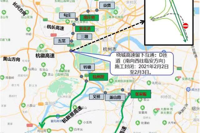 2月2日至2月8日杭州绕城高速公路西线路段将临时封闭
