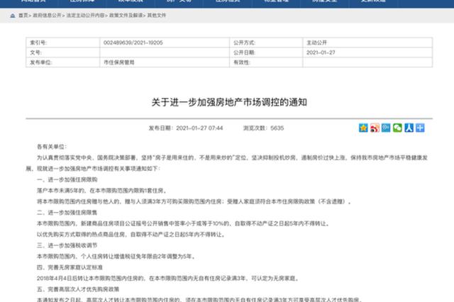 坚持房住不炒 杭州要对不良房地产自媒体说不(图)