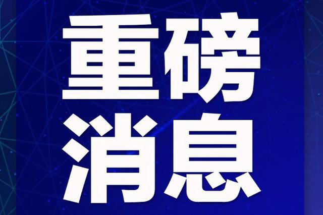 最新消息 浙江省人民政府新公布一批任职通知