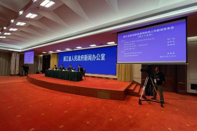 浙江对中风险地区来浙返浙人员实行7+7健康管理措施