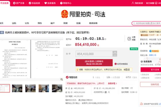 杭州1老牌商场下周一将被拍卖 曾与杭州大厦解百齐名