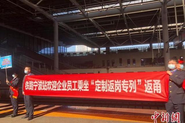 开往浙江宁波的返岗专列:踏春而归开启复工新生活