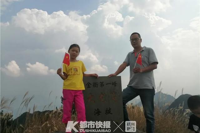 6岁坚持8小时登上浙江第一高峰 爸爸用登山教育女儿