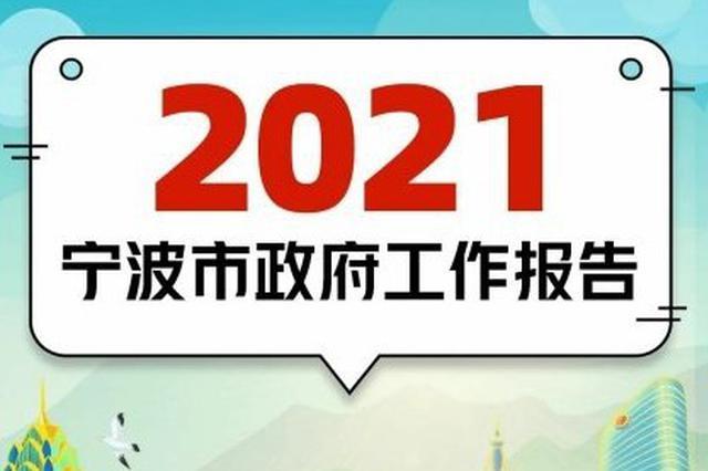 2021宁波市政府工作报告公布 一图读懂政府工作报告