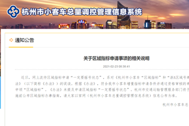 网传杭州小客车区域指标申请一定要摇号 官方:误读