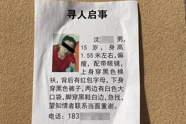 杭州15岁男孩失联一周 监控拍到最后出现在江虹桥上