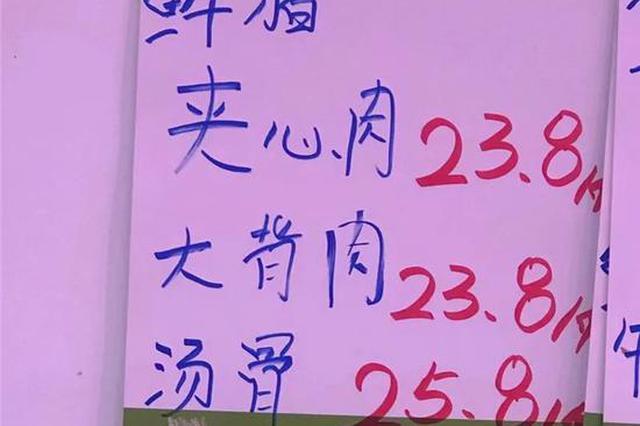 最近这段时间 杭州不少人一大清早就赶去超市买肉