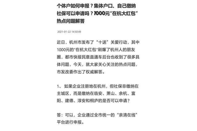 个体户如何申报 1000元在杭大红包热点问题解答