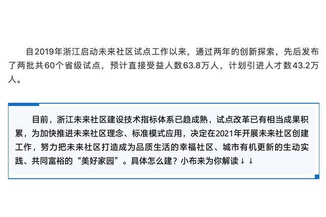 2021年杭州未来社区怎么建 全拆重建类的权威解读来了