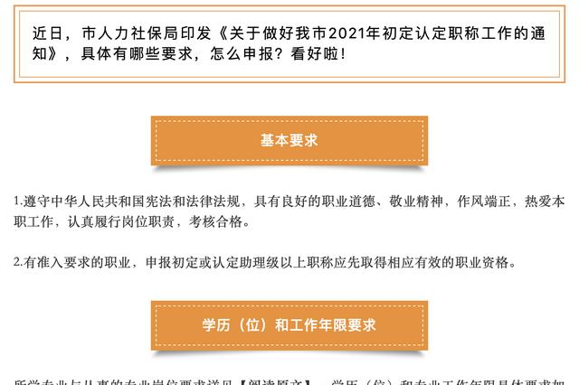 2021年杭州市初定认定职称开始申报 有以下具体要求