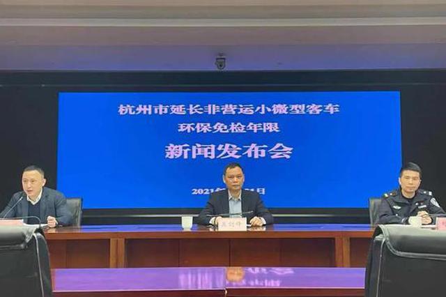 浙A车主注意了 免环保上线检验从6年延长到10年