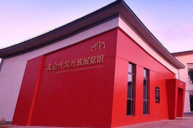 北仑开发开放展览馆入选宁波市第六批党史教育基地