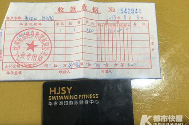 杭州一小区健身房老板跑路 业主卡内9万多元还未退还