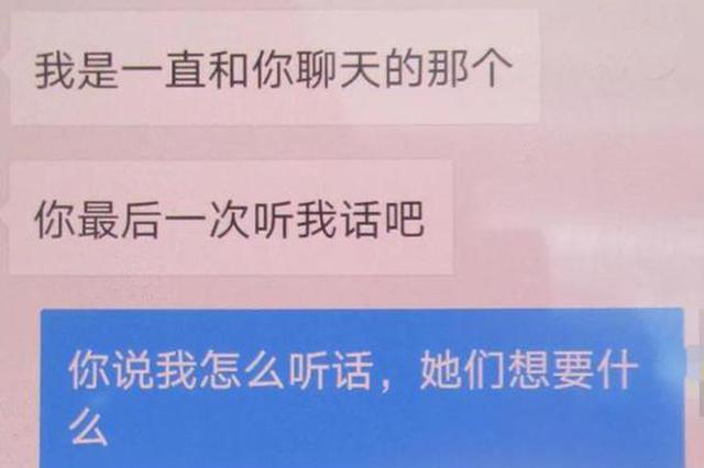 警惕 萧山一女子发给网友照片和自拍小视频后被敲诈