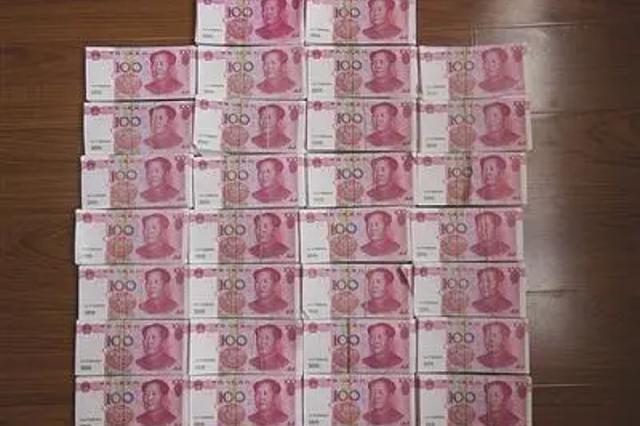 团购假币用于日常生活花销 浙江判处一巨额假币案件