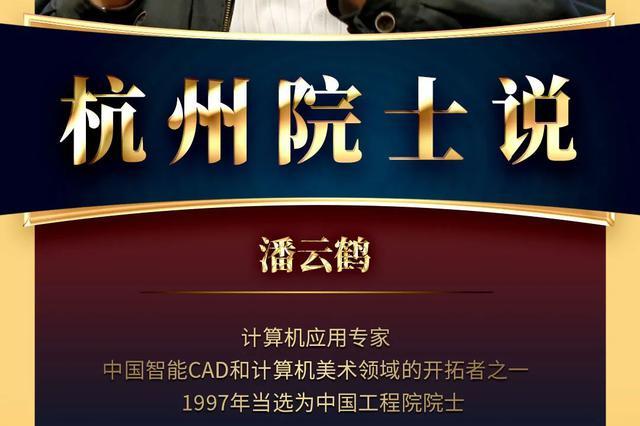 潘云鹤院士 带领杭州走在全国人工智能发展领域前列