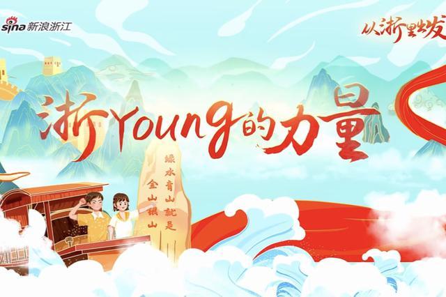 《浙Young的力量》第一期:越努力越幸运的@野食小哥