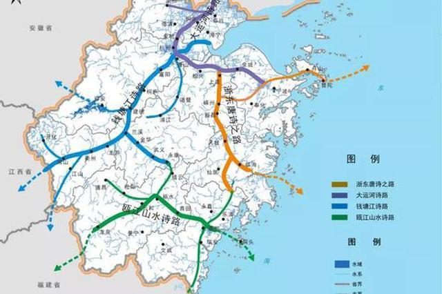 浙江印发诗路文化带建设行动计划 涵盖9个设区市