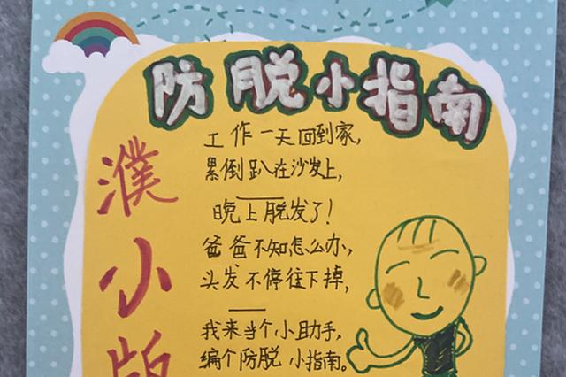 """浙江一群小学生自制""""防脱发指南"""" 送给老师和家长"""