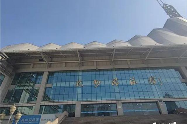 杭州游泳馆5月1日起停止对外开放 将承接亚运项目