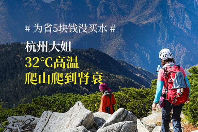 杭州一大姐为省5块钱没喝水 32度高温爬山爬到肾衰