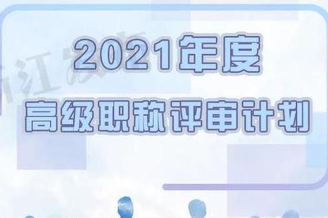 浙江2021年度高级职称评审计划公布 实现一网通办