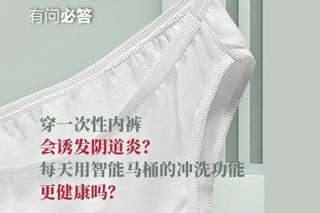 浙江一姑娘旅行穿一次性内裤15天 身体不适直奔医院
