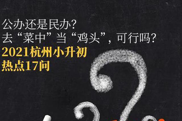2021杭州小升初热点17问 学校间名额分配是否公平