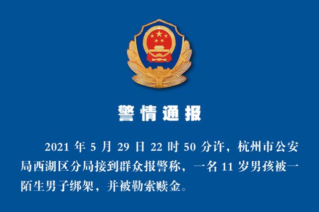 浙江11岁男孩遭陌生男子绑架勒索 警方凌晨紧急解救