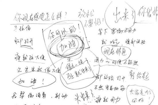 浙江一聋哑妈妈进产房 护士写满一张纸保障顺利生产
