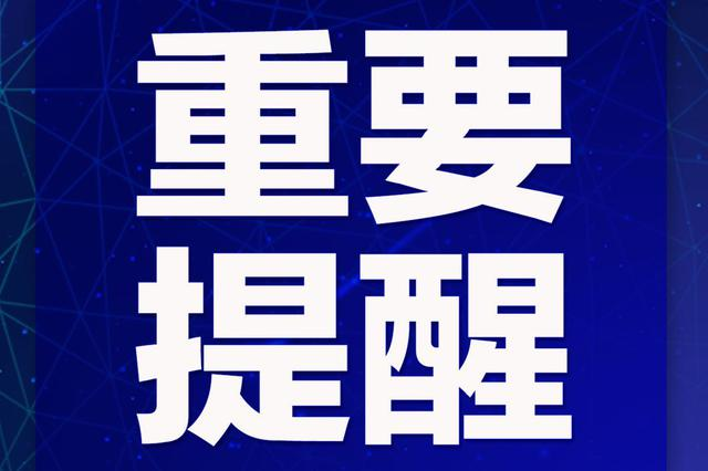 浙江出台中小学生管理工作新规 促进学生全面发展