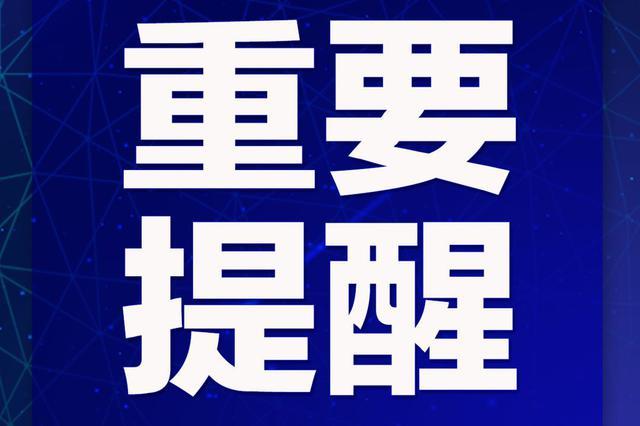杭州婚姻登记处调整 确保行政区划优化后工作实施