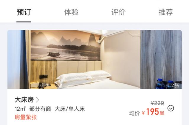 杭州考点附近1公里范围内 酒店房量均处于紧张状态