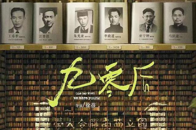 """记录电影""""九零后""""由真人出演 里面还有一位浙江人"""